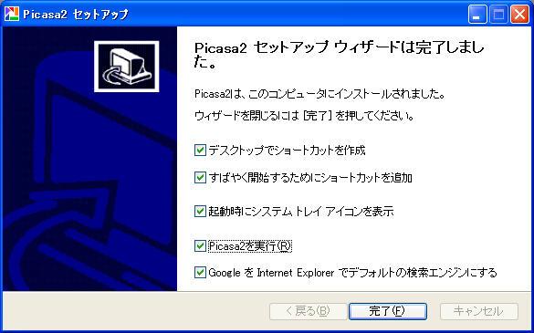 Picasa2セットアップウイザードが完了しました