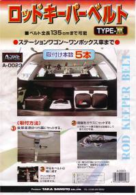 タカ産業 ロッドキーパーベルト TYPE−II