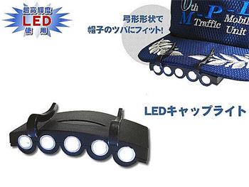LEDキャップライト