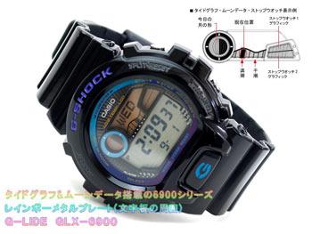 Gショック G-LIDE GLX-6900-1DR