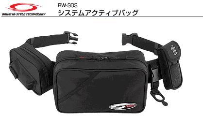 バウオ BW-303 システムアクティブバッグ